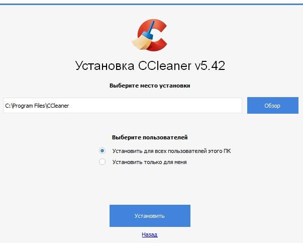 обзор ccleaner - установка - скриншот 4