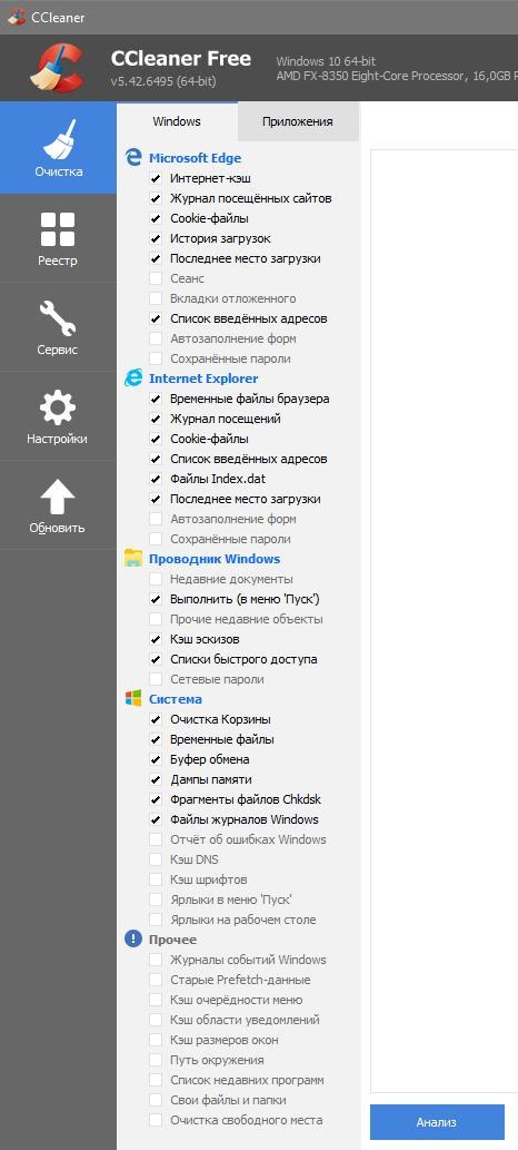 обзор ccleaner - очистка компьютера - скриншот 2