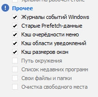обзор ccleaner - очистка компьютера - скриншот 3