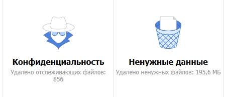 Очистка компьютера и Windows, а именно реестра, кеша и пр - CCleaner