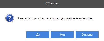обзор ccleaner - очистка реестра Windows - скриншот 3