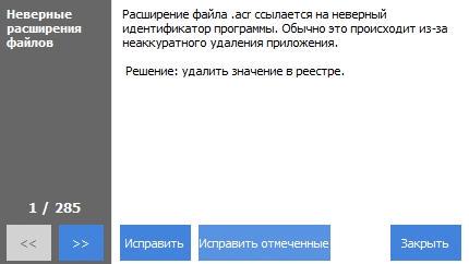 обзор ccleaner - очистка реестра Windows - скриншот 4