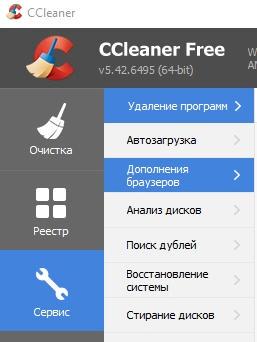 обзор ccleaner - сервисные инструменты - скриншот 1