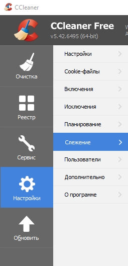 обзор ccleaner - настройки - скриншот 1