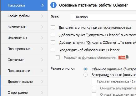 обзор ccleaner - настройки - скриншот 2