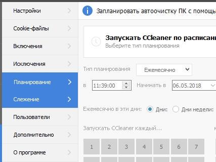 обзор ccleaner - настройки - скриншот 3