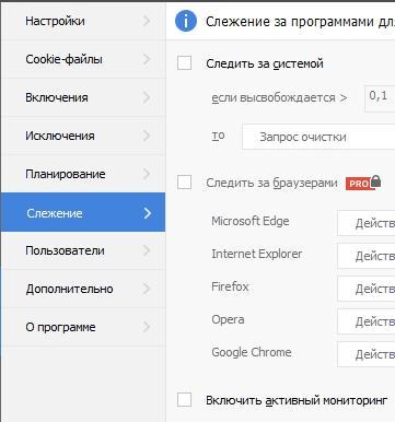 обзор ccleaner - настройки - скриншот 4