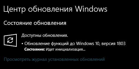 обновление 1803 для Windows 10 - обзор - скриншот 1