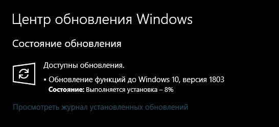 обновление 1803 для Windows 10 - обзор - скриншот 2