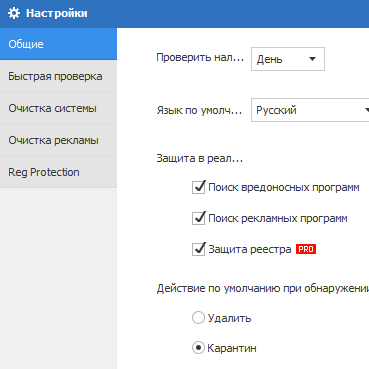 Wise Anti Malware - обзор - очистка и использование - скриншот 4