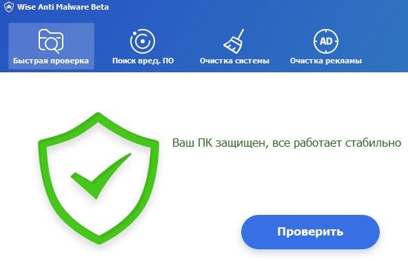 Wise Anti Malware - обзор - очистка и использование - скриншот 5