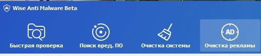 Wise Anti Malware - обзор - очистка и использование - скриншот 8