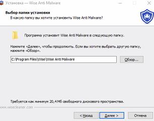 Wise Anti Malware - обзор - установка - скриншот 1