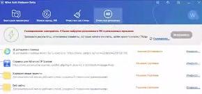 Wise Anti Malware - обзор - очистка и использование - скриншот 9