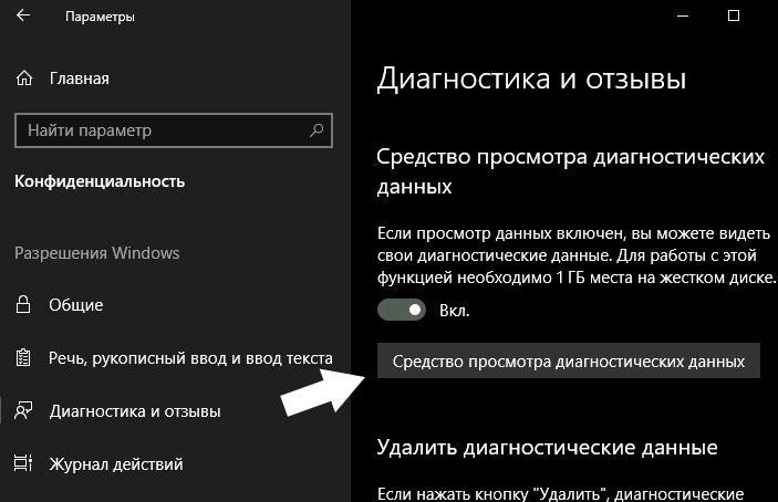 обновление 1803 для Windows 10 - обзор - скриншот 5