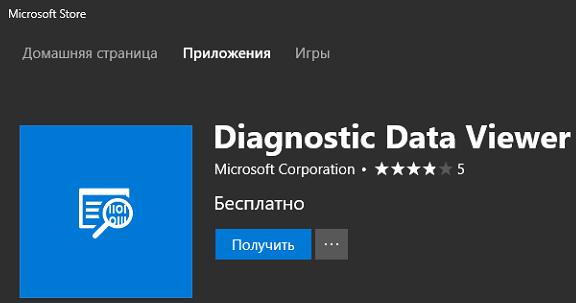 обновление 1803 для Windows 10 - обзор - скриншот 6