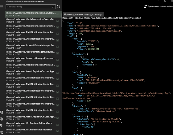 обновление 1803 для Windows 10 - обзор - скриншот 7