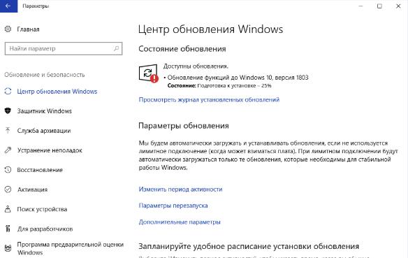обновление 1803 для Windows 10 - обзор - скриншот 9