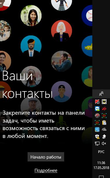 обновление 1803 для Windows 10 - обзор - скриншот 13