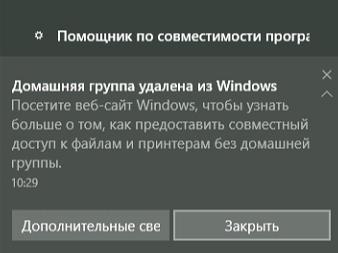 обновление 1803 для Windows 10 - обзор - скриншот 14