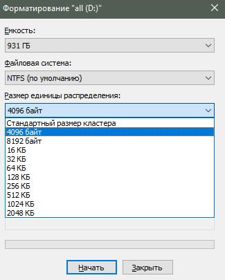 Размер кластера и дисковое пространство - скриншот 2