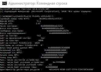 Размер кластера и дисковое пространство - скриншот 9
