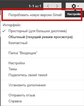 как попробовать в Gmail интерфейс