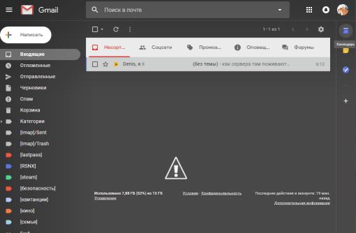 новый интерфейс GMAIL - скриншот