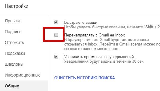 перенаправление с inbox на gmail и обратно - настройки