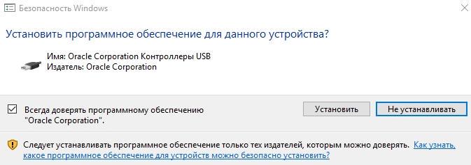 загрузка и установка virtualbox - инструкция - скриншот 2