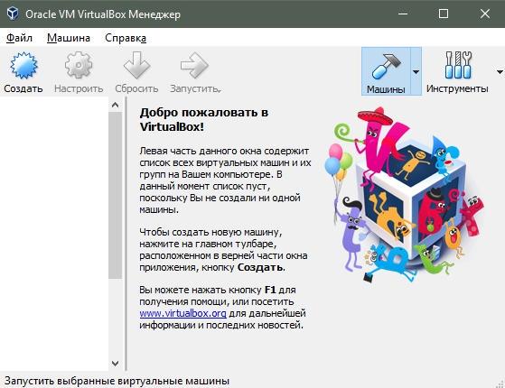 загрузка и установка virtualbox - инструкция - скриншот 3