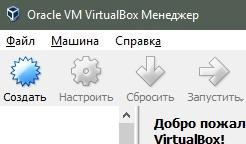 создание виртуальной машины в Virtualbox - скриншот 1