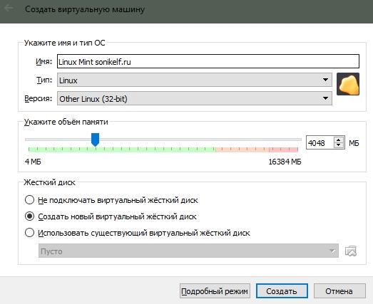 создание виртуальной машины в Virtualbox - скриншот 3