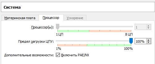 настройка и использование - инструкция и обзор VirtualBox - скриншот 5