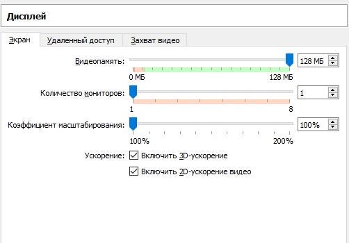 настройка и использование - инструкция и обзор VirtualBox - скриншот 6