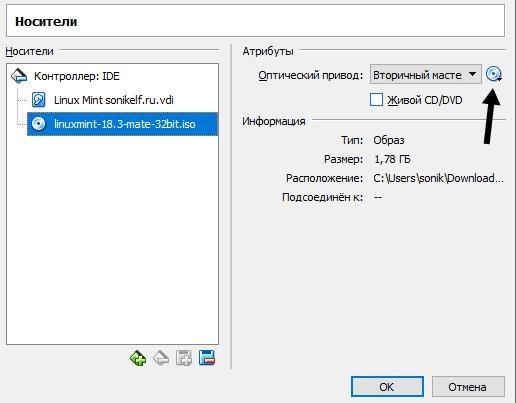 настройка и использование - инструкция и обзор VirtualBox - скриншот 7
