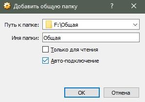 настройка и использование - инструкция и обзор VirtualBox - скриншот 11