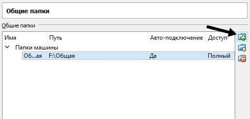 настройка и использование - инструкция и обзор VirtualBox - скриншот 10