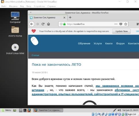 Установка Linux или Windows с помощью VirtualBox - скриншот 5