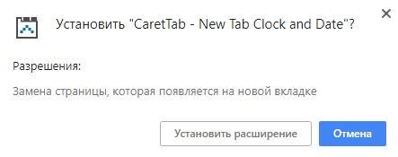 CaretTab - красивые новые вкладки для браузера - скриншот 3