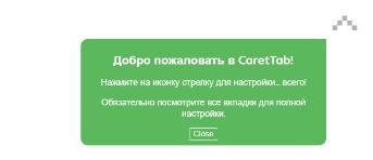 CaretTab - красивые новые вкладки для браузера - скриншот 4