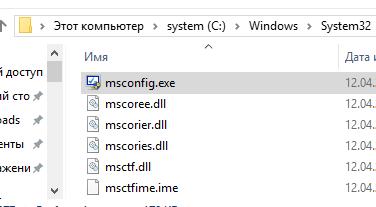 msconfig - утилита и настройка - обзор - скришнот 1