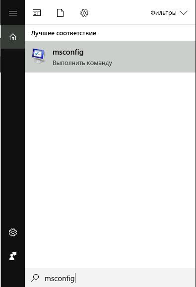msconfig - утилита и настройка - обзор - скришнот 3