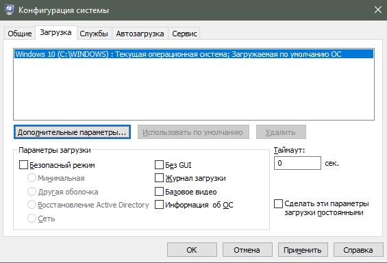 msconfig - утилита и настройка - обзор - скришнот 5