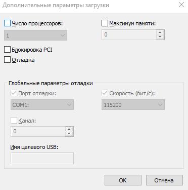 msconfig - утилита и настройка - обзор - скришнот 6