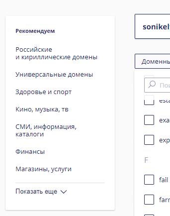 регистрация домена - скриншот 3