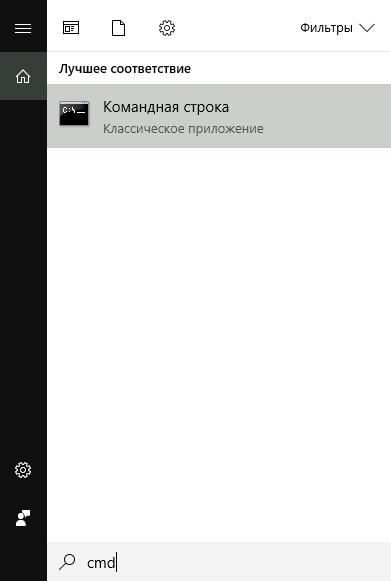 способ запуска консоли - скриншот 2