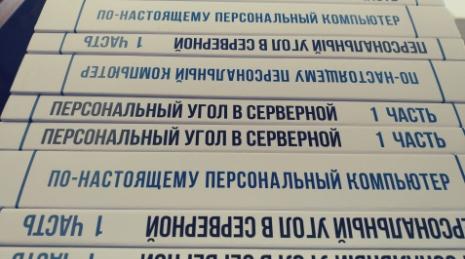 """книги """"По-Настоящему Персональный Компьютер"""" и """"Персональный Угол В Серверной"""" - автор Белов Андрей - фото 2"""
