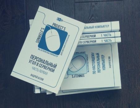 """книги """"По-Настоящему Персональный Компьютер"""" и """"Персональный Угол В Серверной"""" - автор Белов Андрей - фото 1"""
