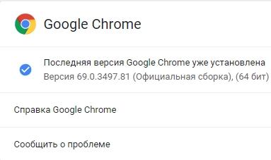 Google Chrome 69 - обзор - скриншот 1